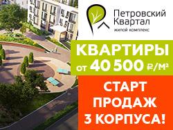 ЖК «Петровский Квартал» 28 км от МКАД